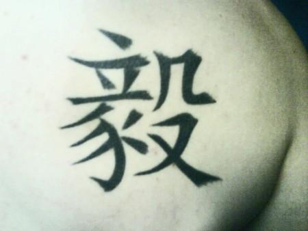 Nightshade88 Starke Geistige Kraft Tattoos Von Tattoo Bewertung De