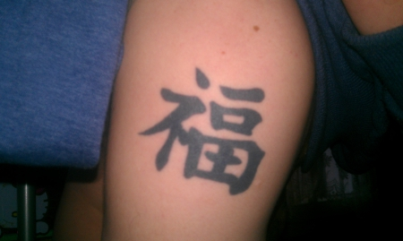 Chinesisches Zeichen:Glück