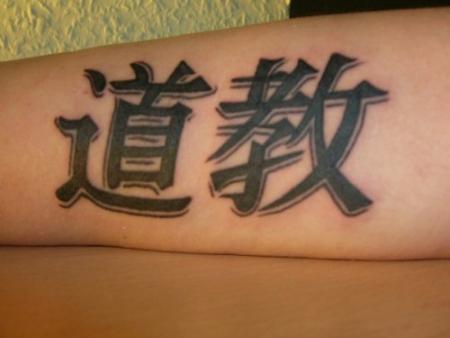 Daojiao (chin. zwei Silben Dao Jiao)