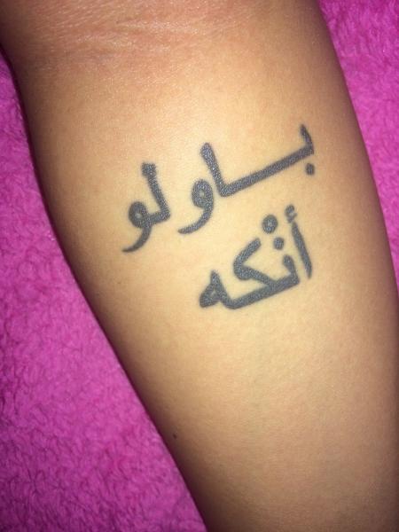 pin arabisch bauch erstellen kosten oberarm vorlage tattoo bilder on pinterest. Black Bedroom Furniture Sets. Home Design Ideas