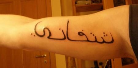 Stefanie auf arabisch